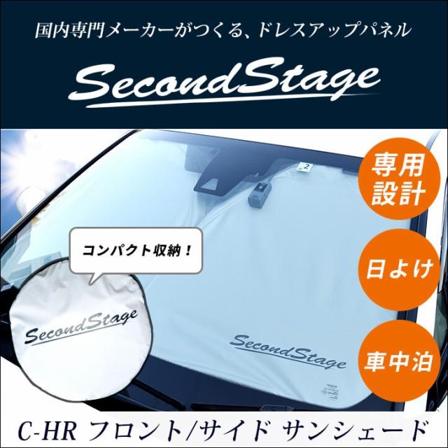 C-HR 専用設計 サンシェード パーツ トヨタ CHR C...