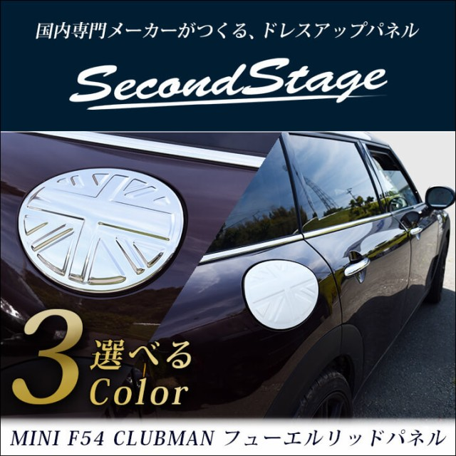 BMW MINI F54 ミニ クラブマン フューエルリッド...