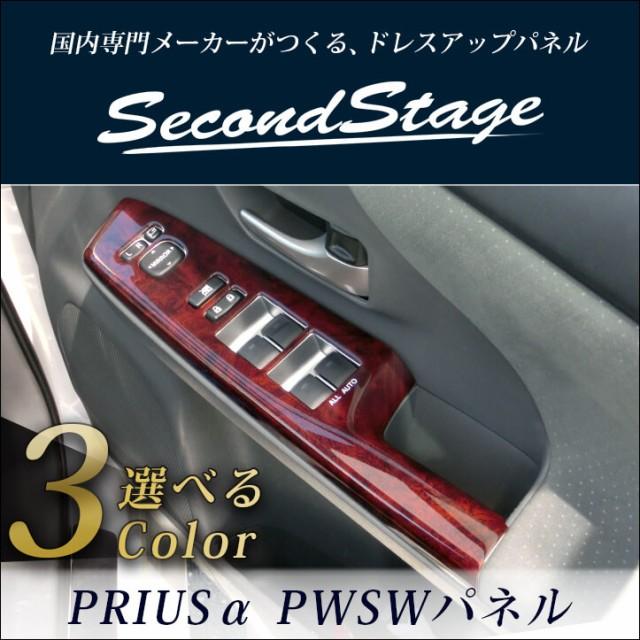 プリウスα(プリウスアルファ/ZVW40,41) PWSW(...