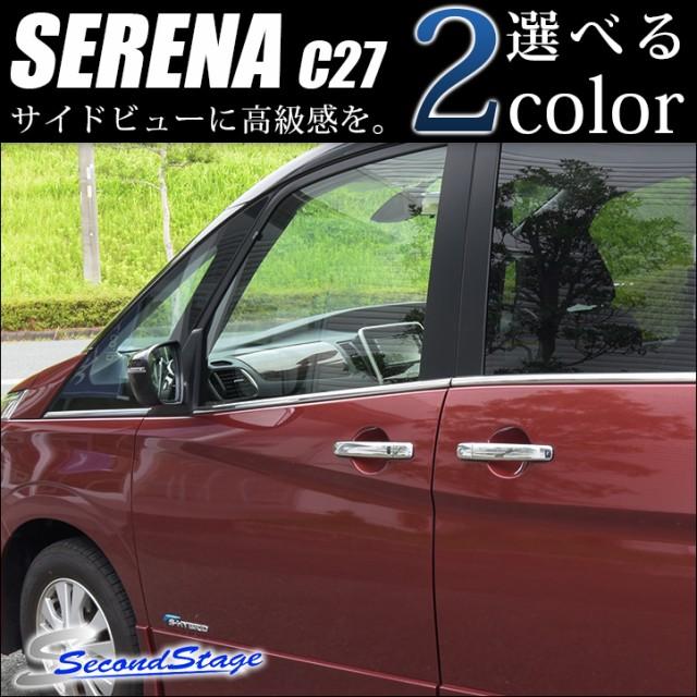 セレナ C27 ウィンドウモールパネル SERENA G X S...