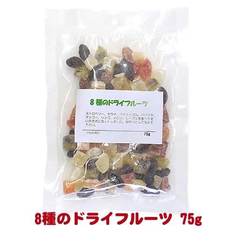 8種のドライフルーツ/フルーツミックス 果物 お...