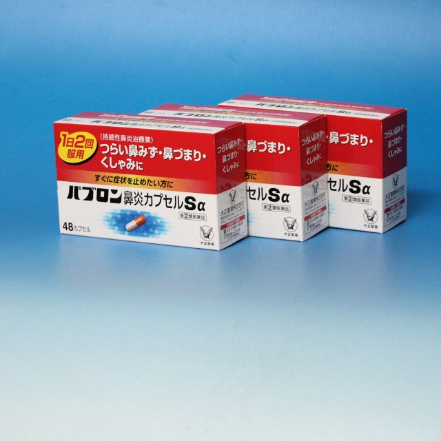 【第(2)類医薬品】パブロン鼻炎Sα 48カプセ...