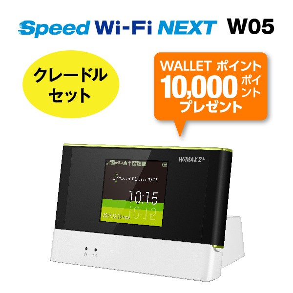 (auユーザー限定)10,000WALLETポイントプレゼント/WiMAX Speed Wi-Fi NEXT W05クレードル付(ワイマックス)
