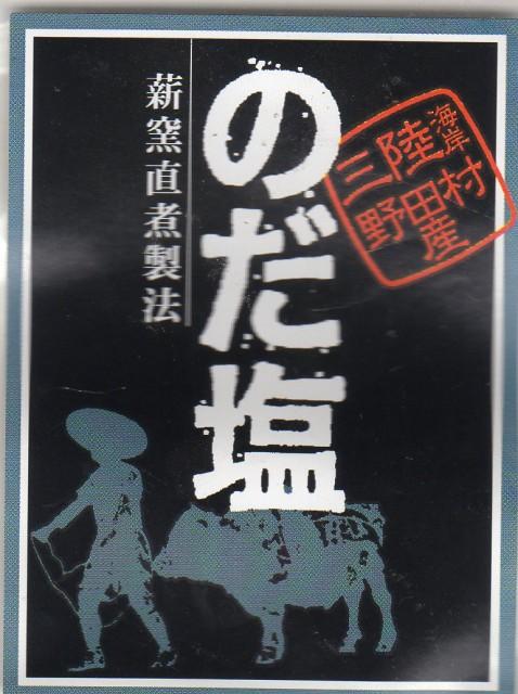 ミリオン倶楽部 塩 『のだ塩』 200g ¥730...