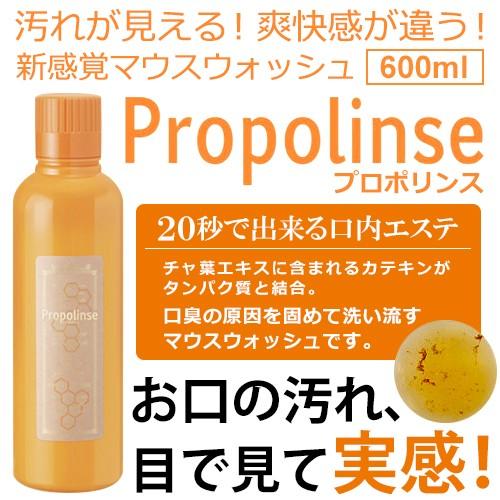 プロポリンス Propolinse 洗口液 600ml プロポリ...