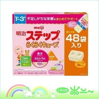 【送料無料!】明治 ステップ らくらくキューブ 2...