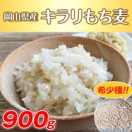 29年産岡山県産キラリもち麦(キラリモチ)900g