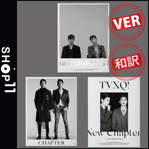 3種SET【全曲和訳】【韓国版】TVXQ CHAPTER #1 TH...