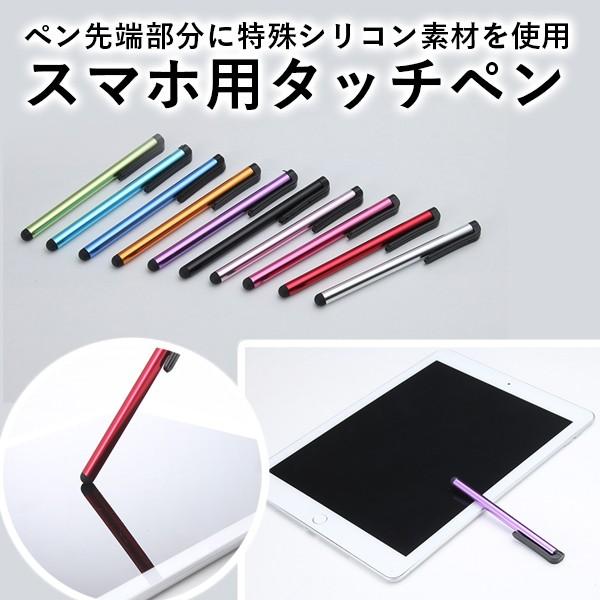 【送料無料】超激安!タッチペン!! スマートフ...