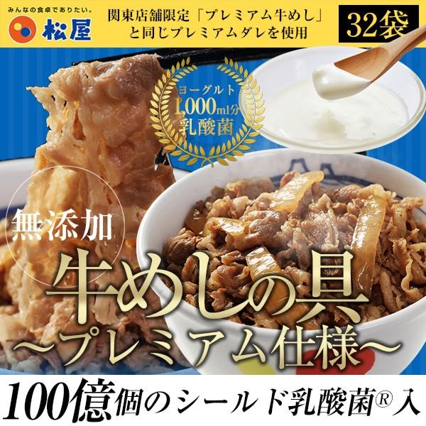 乳酸菌入り牛めしの具プレミアム仕様32食 1食当たり135g