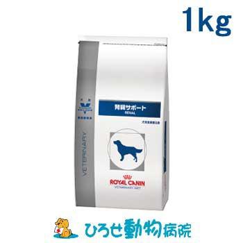 ロイヤルカナン 犬用 腎臓サポート 1kg 【土曜営...