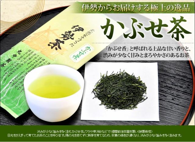 伊勢かぶせ茶100g