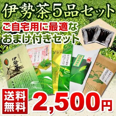 【丸中製茶】【送料無料】伊勢茶5品セット自宅用...