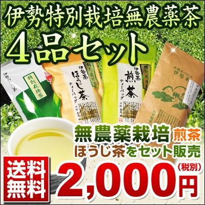 【丸中製茶】伊勢特別栽培無農薬茶4品セットメー...