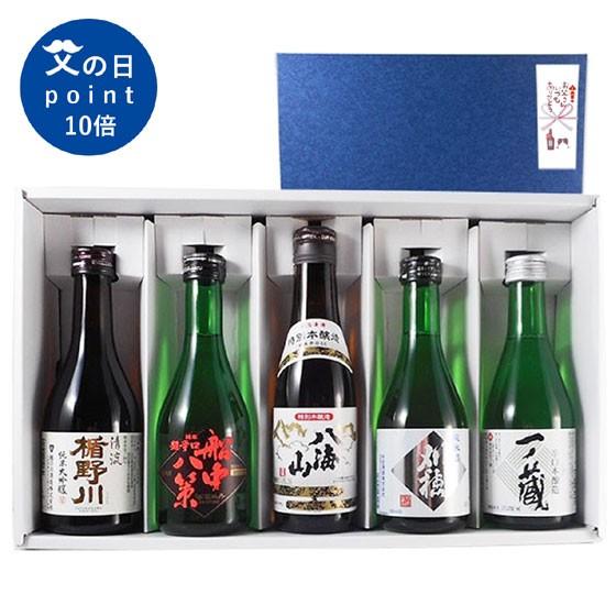 父の日 ギフトセット 日本酒 飲み比べ WGO最高金...