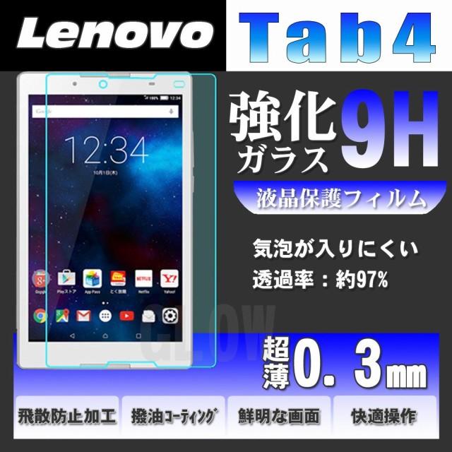 【送料無料】 Lenovo Tab4 強化ガラス フィルム ...
