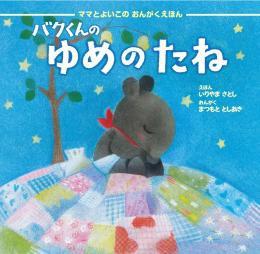 バクくんのゆめのたね ヒーリング CD BGM 音楽 癒...