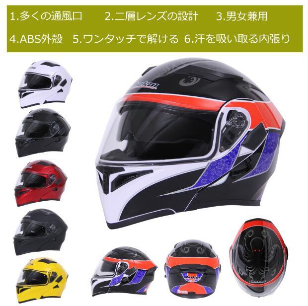 JIEKAI バイクヘルメット JK-902 シールド付き フ...