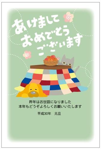 絵入り年賀状『ポップ・カジュアル系211p』(4枚...