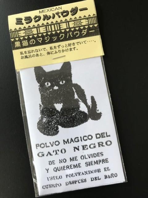 【送料無料】メキシカンミラクルパウダー★黒猫の...