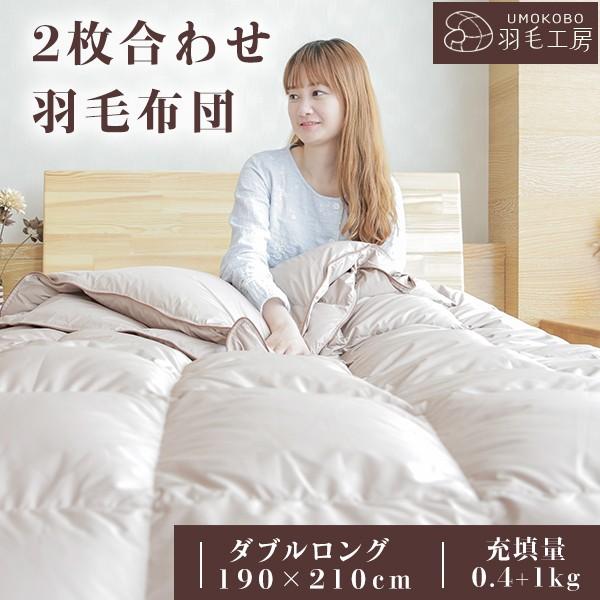 2枚合わせ羽毛布団 ダブル オールシーズン 合...