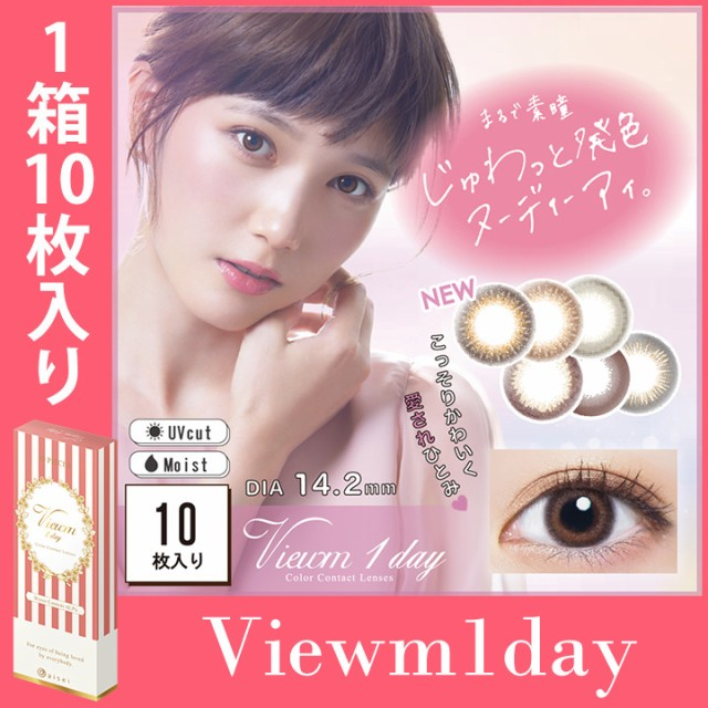 Viewm1day (ビュームワンデー) 1箱 /1箱10枚入...