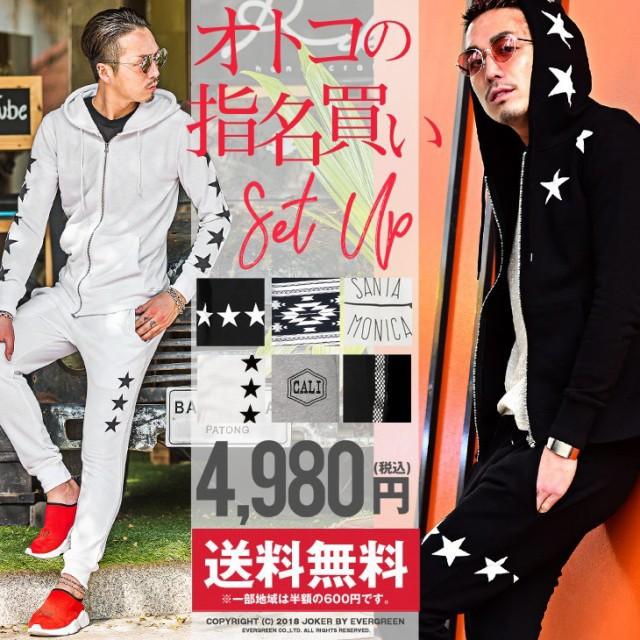 ◆送料無料◆セットアップ メンズ スウェット パーカー ジョガーパンツ 上下 星条旗 星柄 スター オラオラ系 trend_d