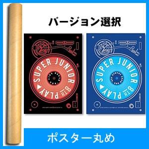 韓国音楽 SUPER JUNIOR(スーパージュニア) - 8集 ...