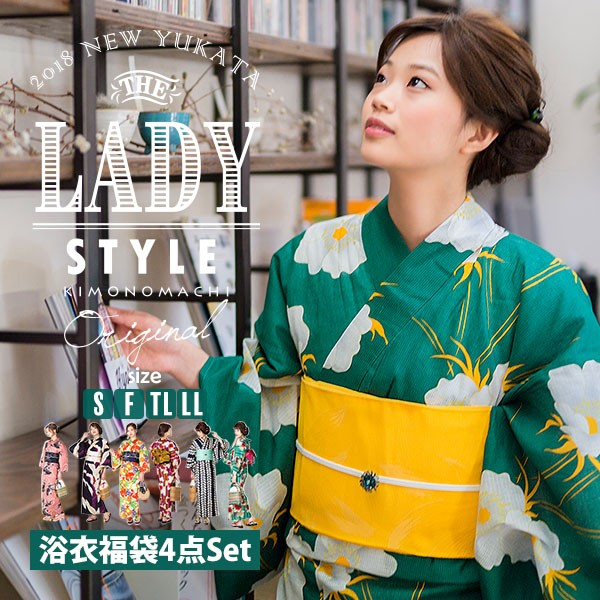 LADY STYLE 女性浴衣4点セット 浴衣福袋 全19柄,...