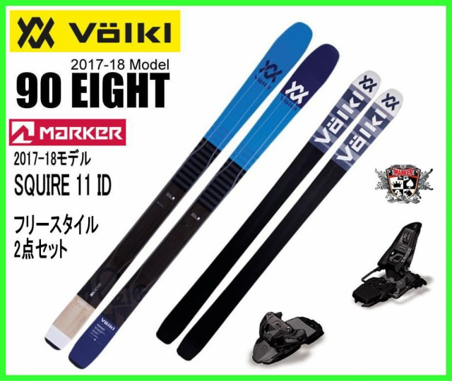 2018 VOLKL 90EIGHT +MARKER SQUIRE11フォルクル...