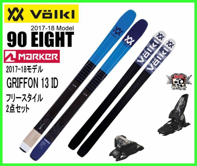 2018 VOLKL 90EIGHT+MARKER GRIFFON13 IDフォルク...