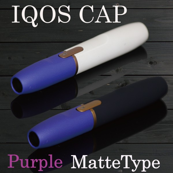 【メール便送料無料!!】IQOS Cap マットカラー パ...