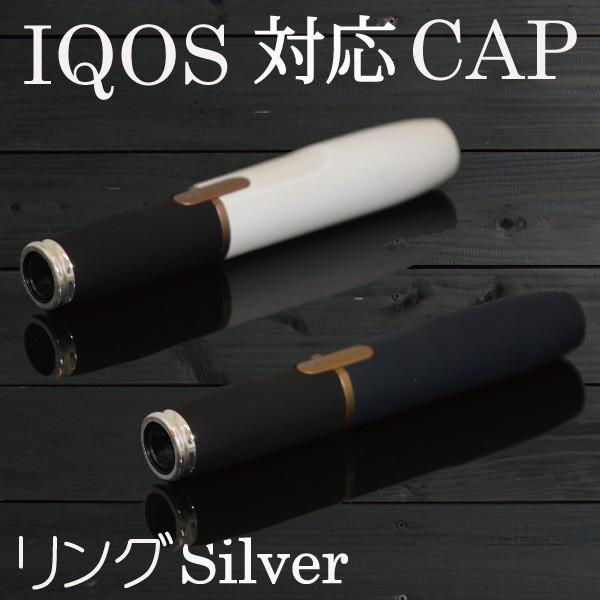 【メール便送料無料!!】IQOS対応 Capブラック×シ...