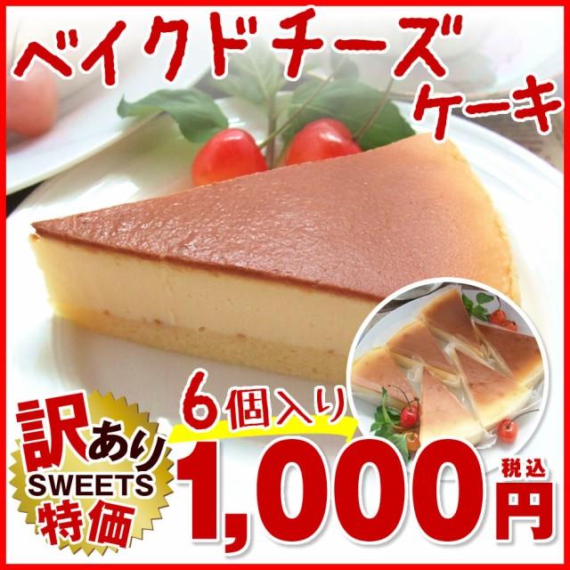 <訳あり>ベイクドチーズケーキ390g(6個入) ...