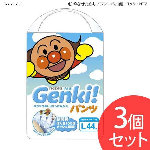 【お得3個セット】GENKI パンツ Lサイズ 44枚 パ...