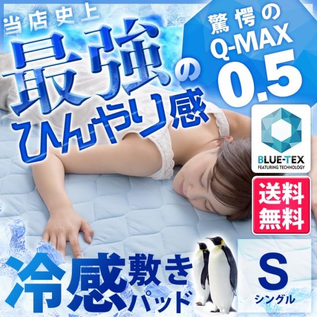 QMAX0.5 接触冷感 敷パッド シングル S 夏 涼しい...
