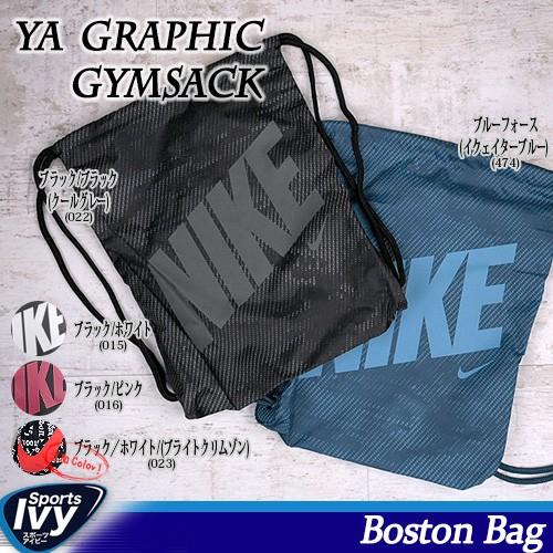 ナイキ NIKE  YA グラフィック ジムサック BA5262...