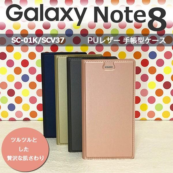 Galaxy Note8 SC-01K SCV37 ケース PU レザーケー...