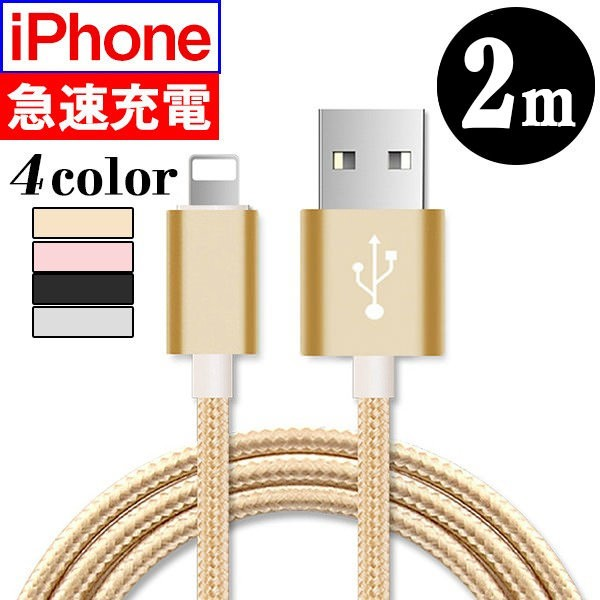 最新iOS対応 iPhoneX iPhone8 8Plus iPad 充電 2m...