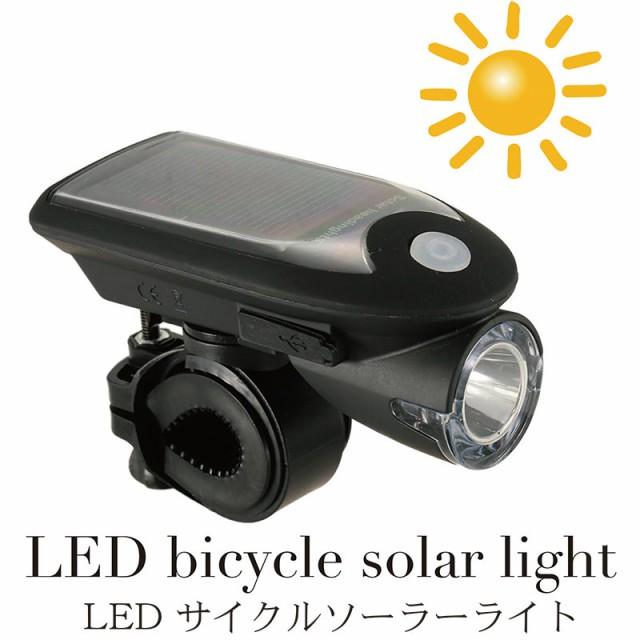 【送料無料】LEDソーラーサイクルライト 自転車...