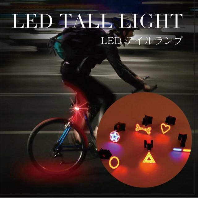 【送料無料】LEDサイクルテールランプ 自転車 U...
