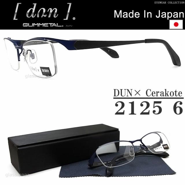 DUN ドゥワン メガネ フレーム 2125-6 眼鏡 伊達...