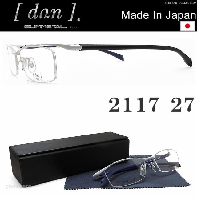 DUN ドゥワン メガネ フレーム 2117-27 眼鏡 伊達...