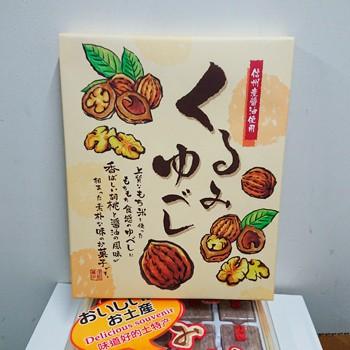 くるみゆべし20個入り|信州長野県のお土産(おみ...