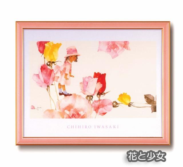 心落ち着く ☆ いわさきちひろポスター額(桃)「花...