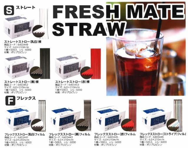送料870円 ストレートストロー 乳白/黒/赤 袋...