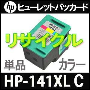 HP141XL  リサイクルインク カラー(増量) 単品 ...