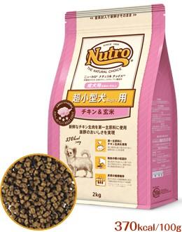 【ニュートロ】Nutro NATURAL CHOICE チキン&玄...