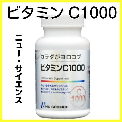 ビタミンC1000 60粒 ニューサイエンス カラダがヨ...