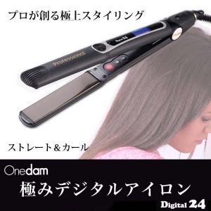 ★「ワンダム/極みデジタルアイロン24・ストレー...